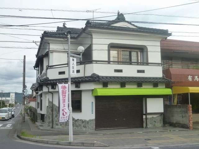 霧島市 不動産 隼人町神宮6丁目 店...