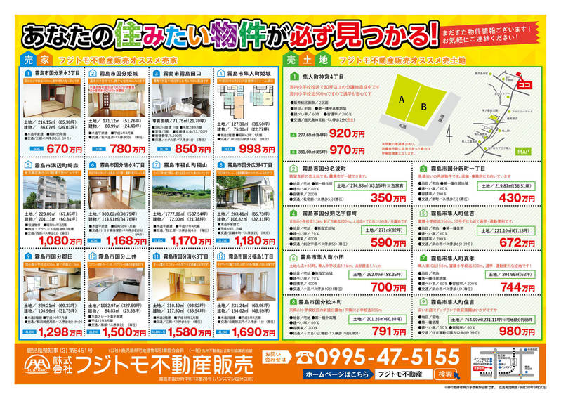 平成30年8月不動産広告�