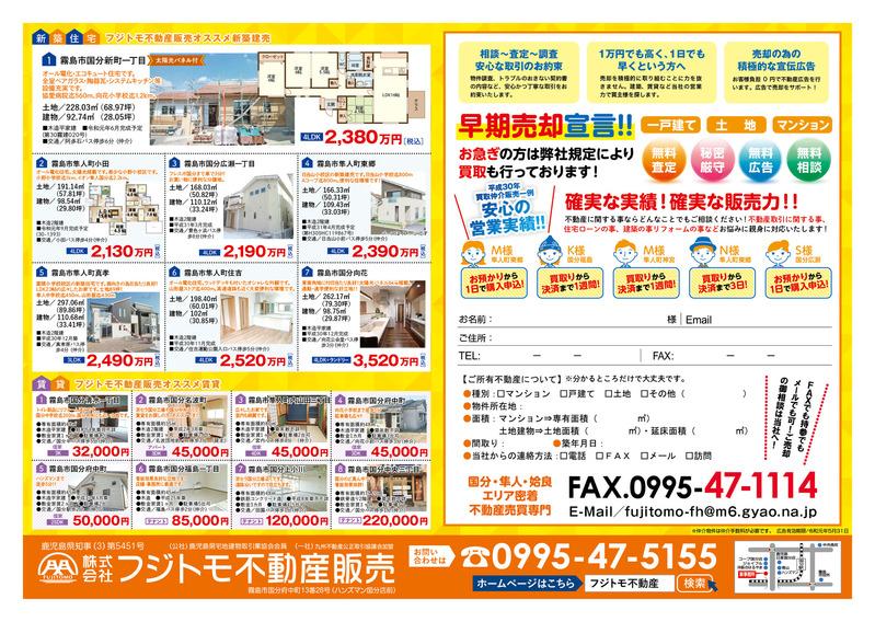 平成31年4月不動産広告�