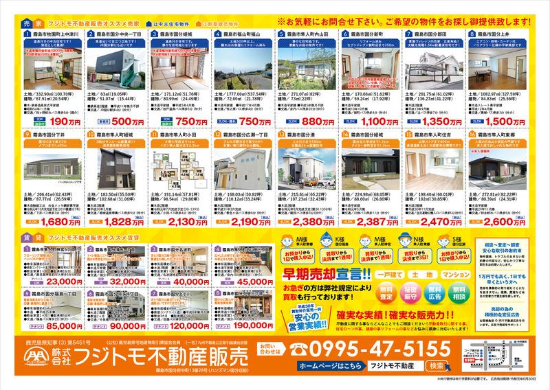 平成31年6月不動産広告�