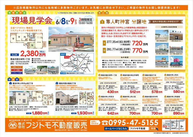 平成31年6月不動産広...