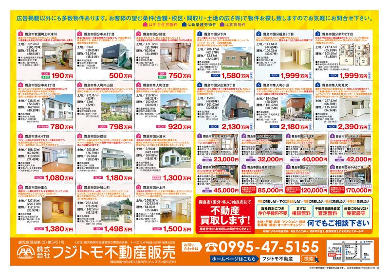 令和元年7月不動産広告�