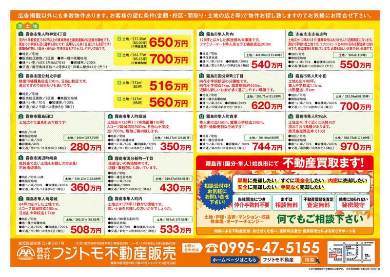 令和元年9月不動産広告�