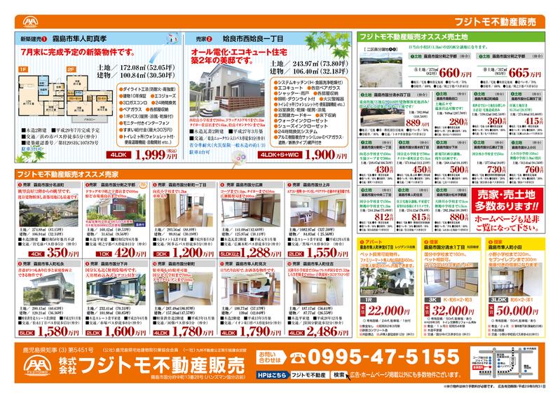 平成29年7月不動産広告