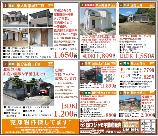 平成29年9月広告