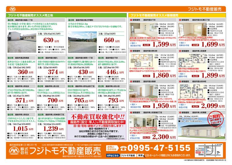 平成30年5月不動産広告�
